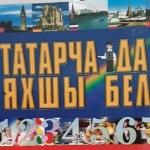 В учебниках Татарстана республику называют «отдельным государством»