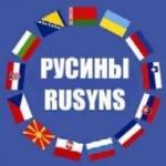 Резолюция 6-го Всемирного Конгресса Подкарпатских Русинов
