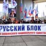 Басов продал партию «Русский блок» — А. Свистунов