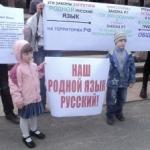 Путина просят спасти русский язык в национальных республиках России